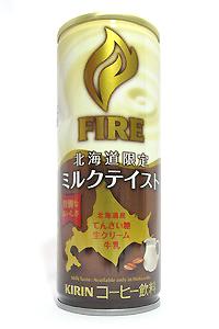 FIRE 北海道限定 ミルクテイスト