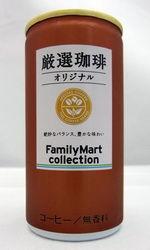 ファミリーマート 『厳選珈琲オリジナル』