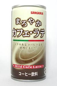 缶コーヒー サンガリア まろやかカフェ・ラテ