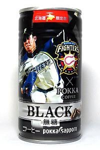 ポッカコーヒー ブラック無糖 ファイターズ缶(北海道限定)