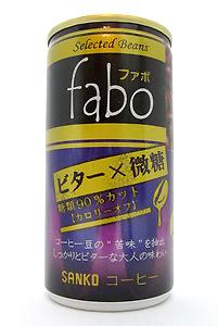 サンコー ファボ 『ビター×微糖』糖類90%カット