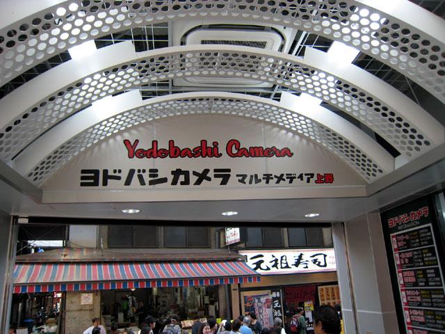 上野 ヨドバシ カメラ 上野御徒町(駅)周辺のヨドバシカメラ