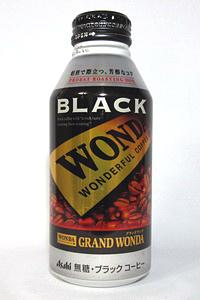 缶コーヒー ワンダ グランドワンダ ブラック