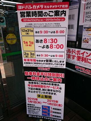 ヨドバシ町田