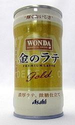 ワンダ 『金のラテ』