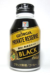 缶コーヒー ジョージア プライベートリザーブ ブラック