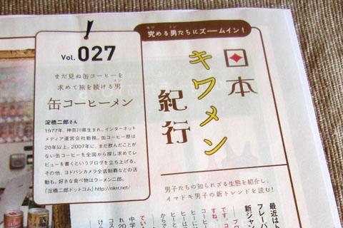 日本キワメン紀行 缶コーヒーメン