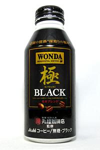 缶コーヒー ワンダ 極 ブラック 丸福珈琲店監修