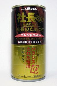 缶コーヒー 木村飲料 社長のためのブレンドコーヒー
