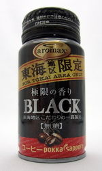 aromax 『東海地区限定 極限の香り BLACK』