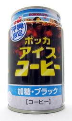 沖縄ポッカ 『ポッカアイスコーヒー 加糖・ブラック』