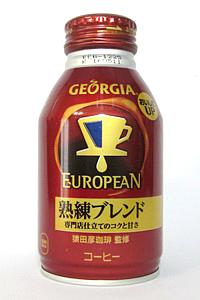 缶コーヒー ジョージア ヨーロピアン 熟練ブレンド
