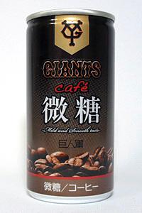 缶コーヒー ジャイアンツカフェ 微糖
