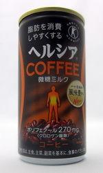 花王 『ヘルシアコーヒー 微糖ミルク 2014』 - 特定保健用食品
