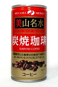 缶コーヒー 美山名水 炭焼珈琲