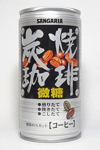 缶コーヒー サンガリア 炭焼珈琲 微糖