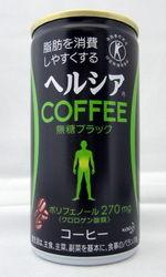 花王 『ヘルシアコーヒー 無糖ブラック』