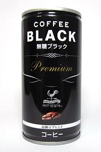 缶コーヒー 神戸居留地ブラックコーヒー
