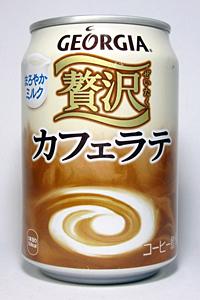 缶コーヒー ジョージア 贅沢カフェラテ