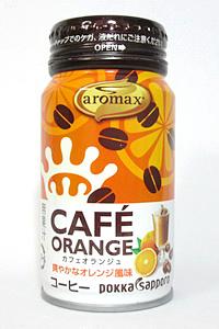 缶コーヒー カフェオランジュ 爽やかなオレンジ風味