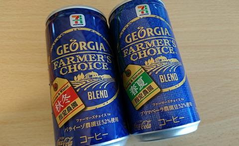缶コーヒー ジョージア ファーマーズチョイス ブレンド