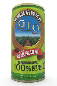 GIO 有機栽培珈琲豆 香黒炭焙煎(2014)