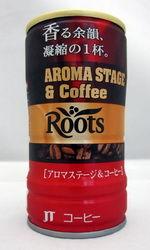 ルーツ 『アロマステージ&コーヒー』