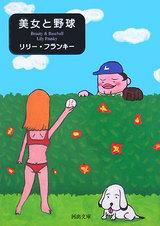 美女と野球