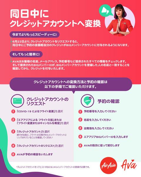 JP+Same+Day+Credit+Account-01