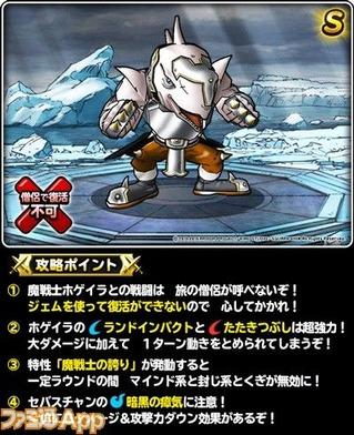 魔戦士ホゲイラ