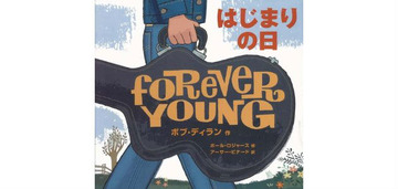 forever_young