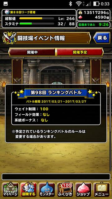 Screenshot_20170318-003319