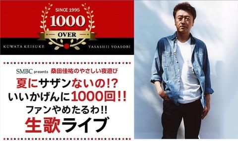nkurabay373   桑田佳祐のやさしい夜遊び 1000回記念リスナー大感謝祭ライブ