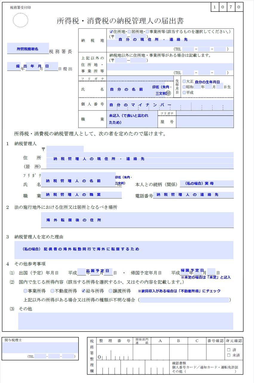 人 納税 管理 港区ホームページ/納税管理人の指定