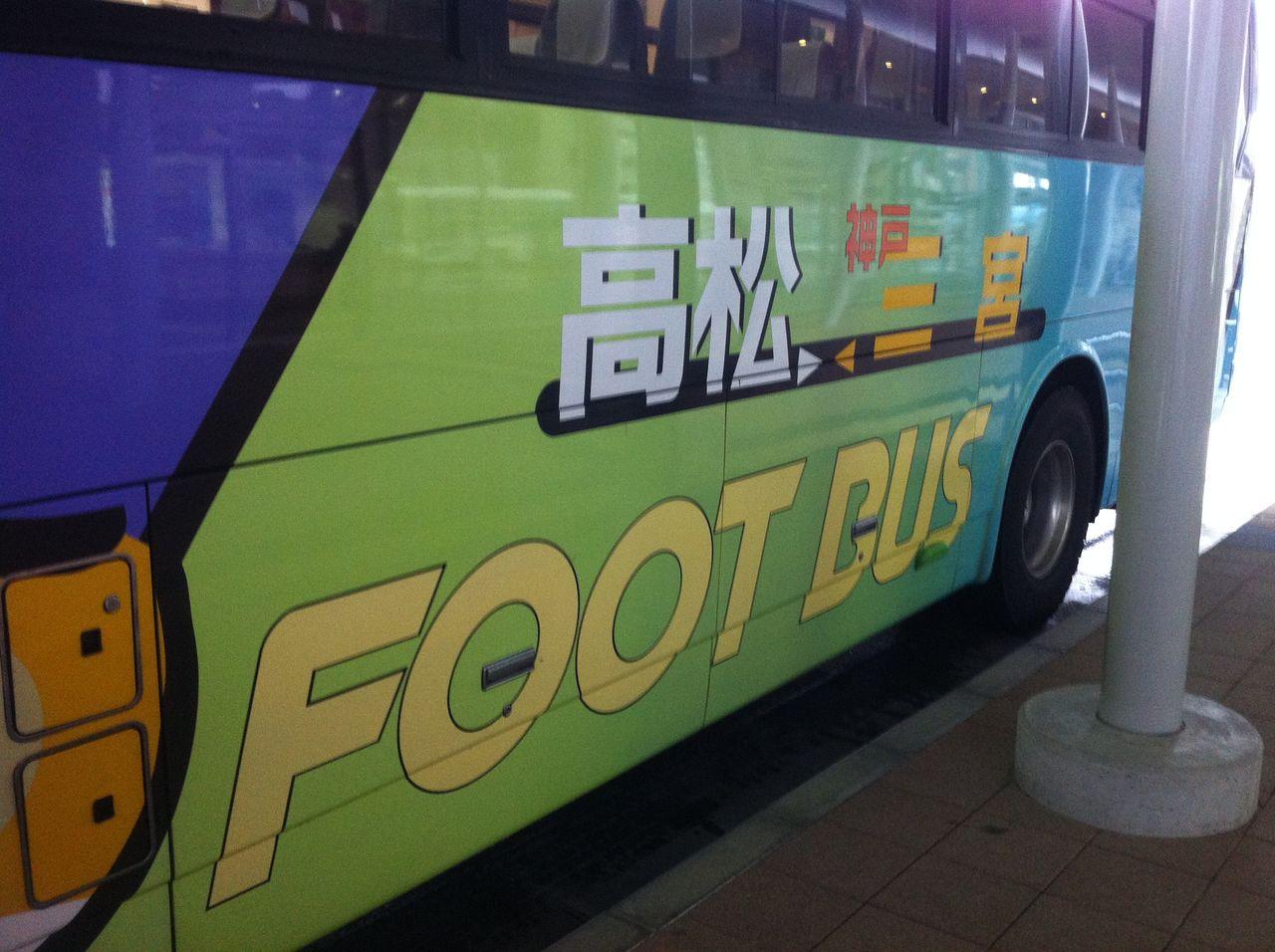 プラの箱  フットバス 高松〜神戸線コメント