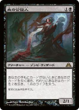 MTG <またぎ> ブログ : 闇の腹心