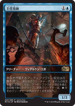1asldfuy9_0047_MTGM15_PRM_Game_Day_JP_P copy