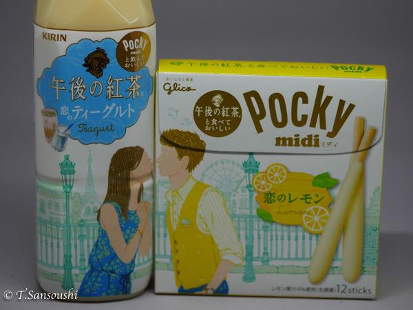 ポッキー&午後ティ (1 - 1)