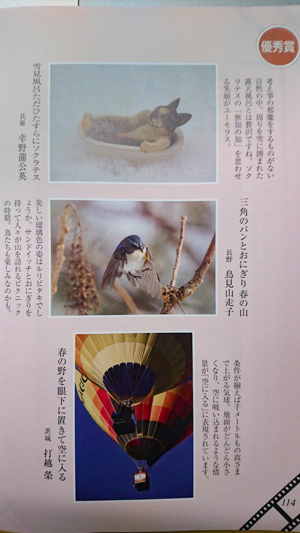 170323俳句界 (1 - 1)