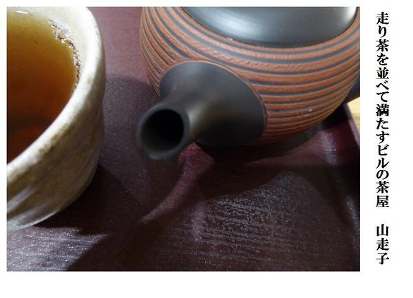 走り茶を並べて満たすビルの茶屋