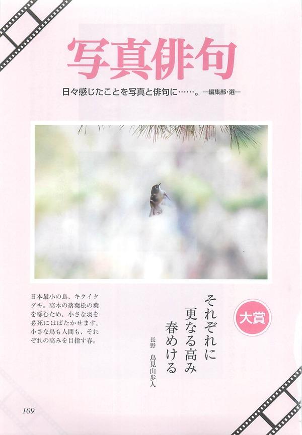 俳句界2019.05