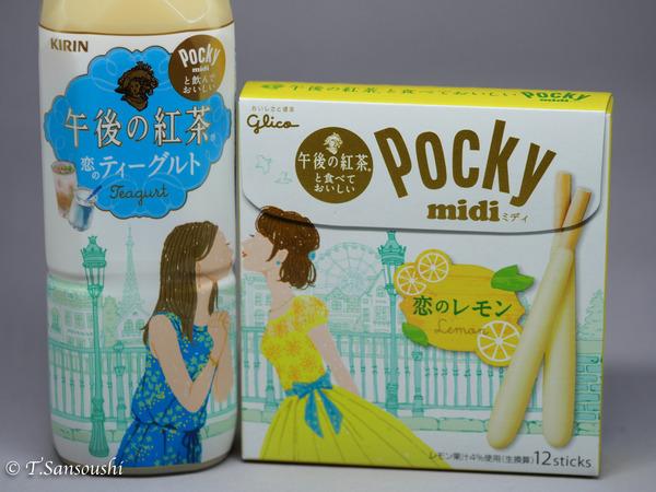 ポッキー&午後ティ (1 - 1)-9