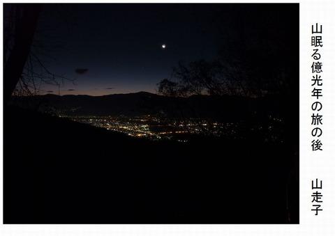 山眠る850 R0015382