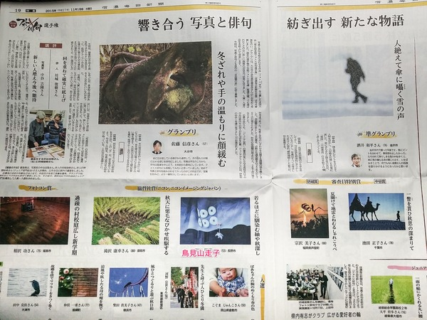11-18信毎朝刊__1_-_1_