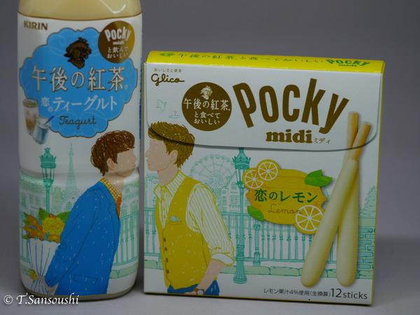 ポッキー&午後ティ (1 - 1)-7