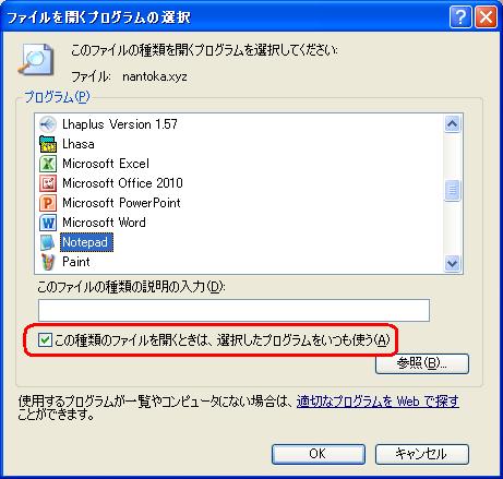 ファイルを開くプログラムの選択2