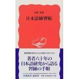 大野晋、『日本語練習帳』