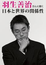 yoshiharu-habu-small-2-1