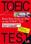 12 TOEIC 松柏社