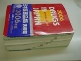 日本医薬品集